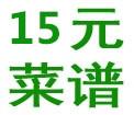 15元菜谱