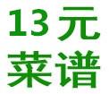 13元菜谱